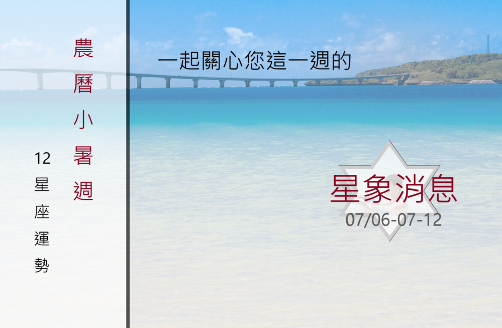 12星座本周運勢(07/06-07/12)本周牡羊、巨蟹、天蠍、射手座要特別注意桃花問題囉!