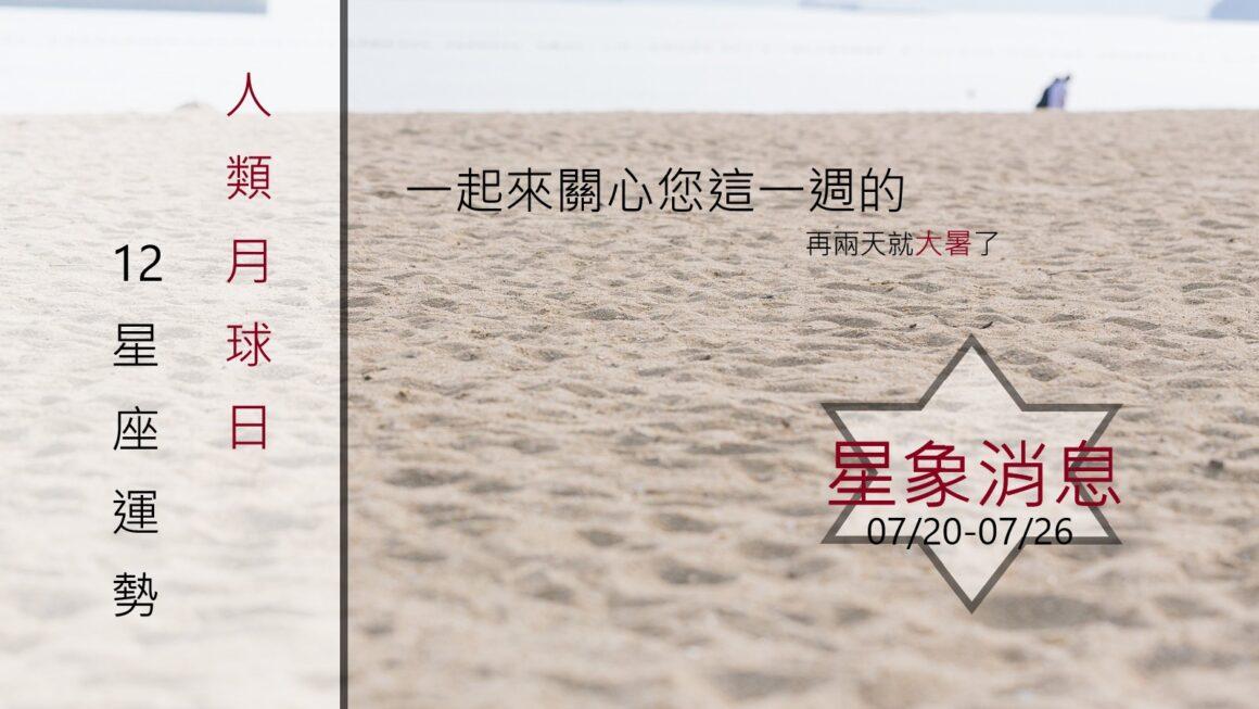 12星座本周運勢(07/20-07/26)本周金牛、天秤、射手、雙魚座要特別注意桃花問題囉!