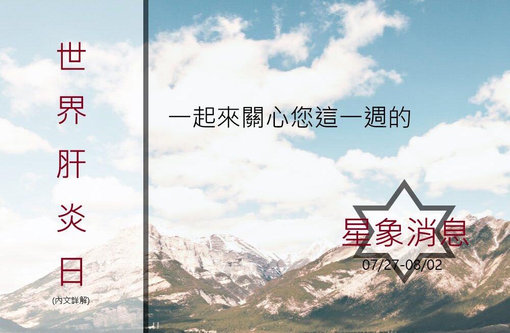 12星座本周運勢(07/27-08/02)本周金牛、射手、天蠍座要注意桃花正旺哦!