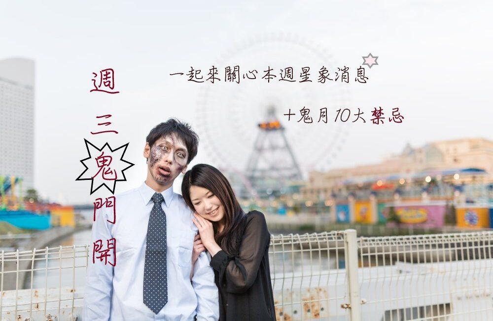 十二星座本周運勢+鬼門開10大禁忌提醒(08/17-08/23)