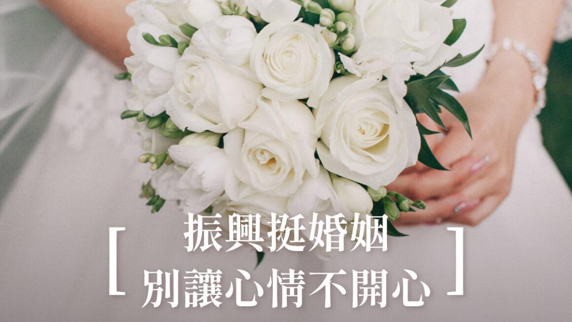 【振興挺婚姻】協助您挽回感情、擺脫不幸婚姻!